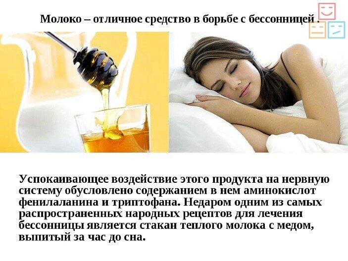 лечение бессоници медом