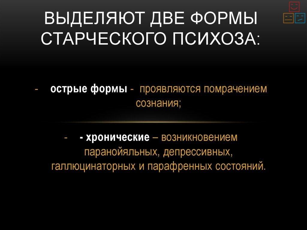формы психоза