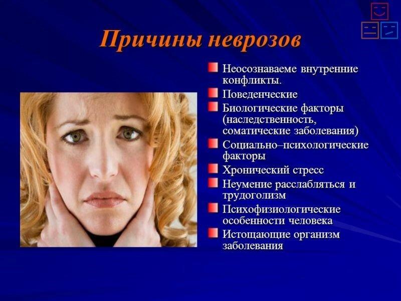 причины невроза