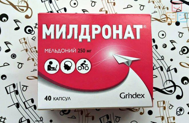 Медицинский препарат Милдронат