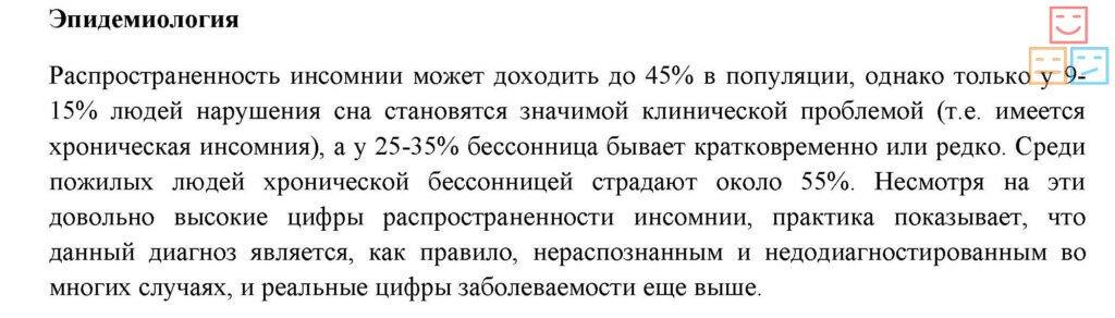 статистические данные по бессоннице