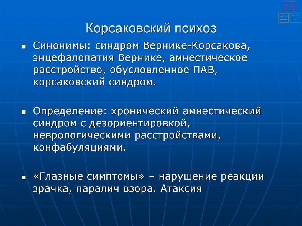 Симптомы, определения, видимые симпотмы корсаковского психоза