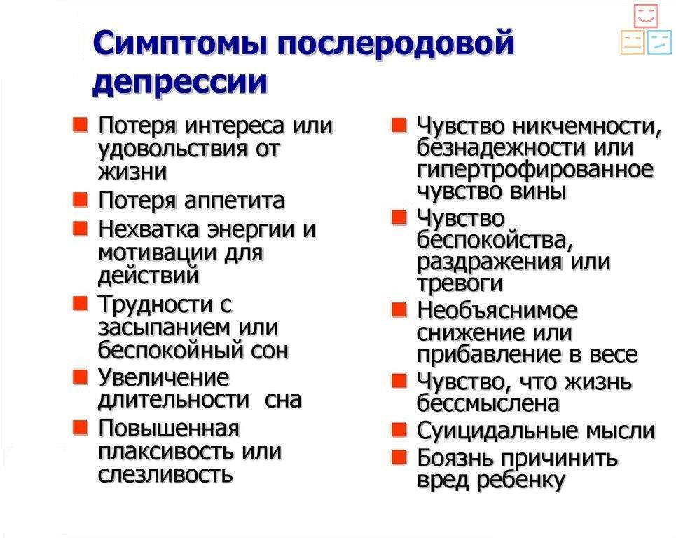 симптомы послеродового психоза