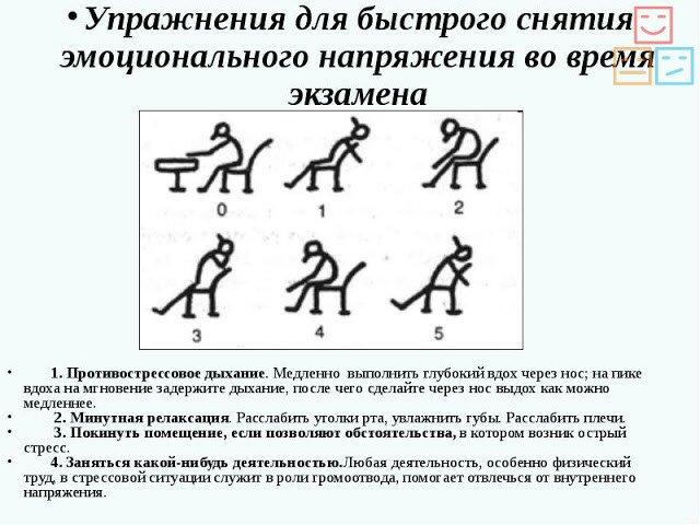 упражнение для снятие стресса перед экзаменом