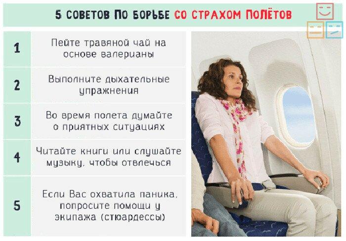 Как побороть страх полетов